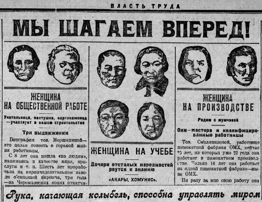 Власть труда. 1927. 8 марта (№ 55)