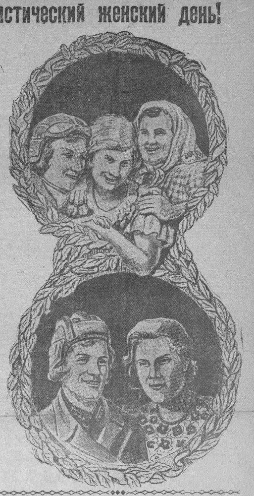Советская молодежь. 1940. 8 марта (№ 33)