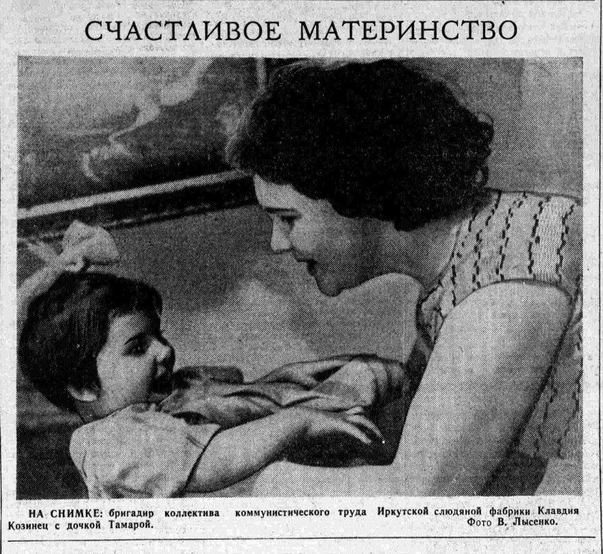 Восточно-Сибирская правда. 1960. 8 марта (№ 56)