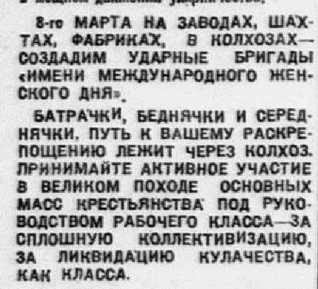 Власть труда. 1930. 8 марта (№ 56)