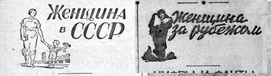 Восточно-Сибирская правда. 1939. 8 марта (№ 54)