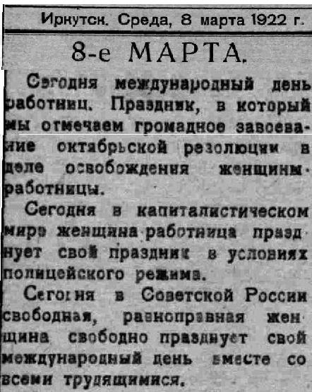 Власть труда. 1922. 8 марта (№ 55)
