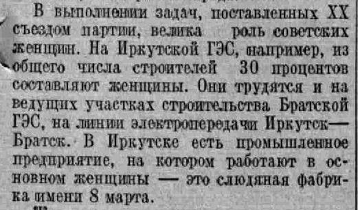 Восточно-Сибирская правда. 1957. 8 марта ( № 56)