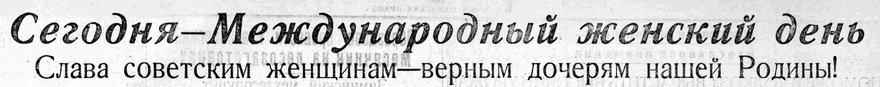 Восточно-Сибирская правда. 1947. 8 марта (№ 48)