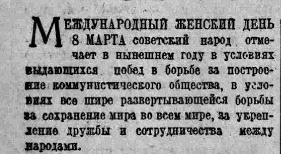 Восточно-Сибирская правда. 1952. 8 марта (№ 58)