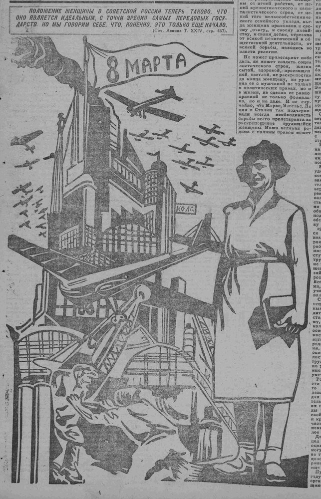 Металлист. 1936. 8 марта (№ 22-23)
