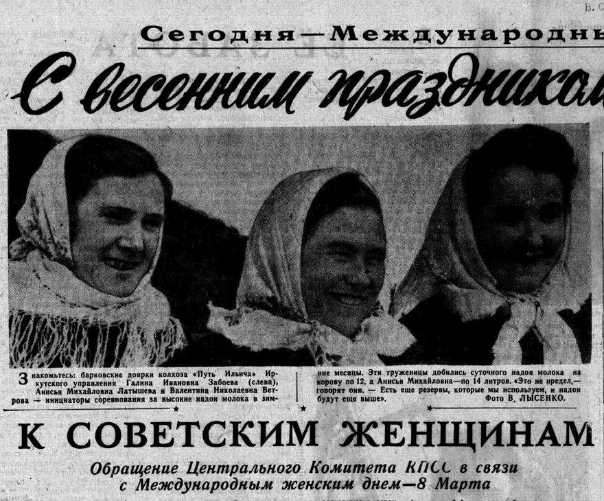 Восточно-Сибирская правда. 1963. 8 марта (№ 57)