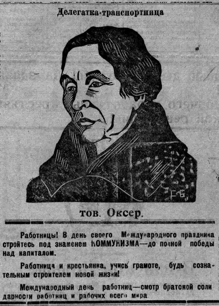 Власть труда. 1924. 8 марта (№ 58)
