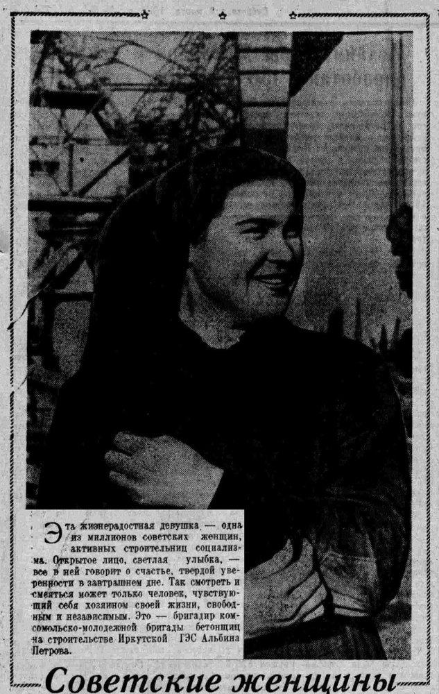 Восточно-Сибирская правда. 1958. 8 марта (№ 57)