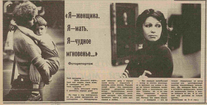Восточно-Сибирская правда. 1989. 8 марта (№ 57)