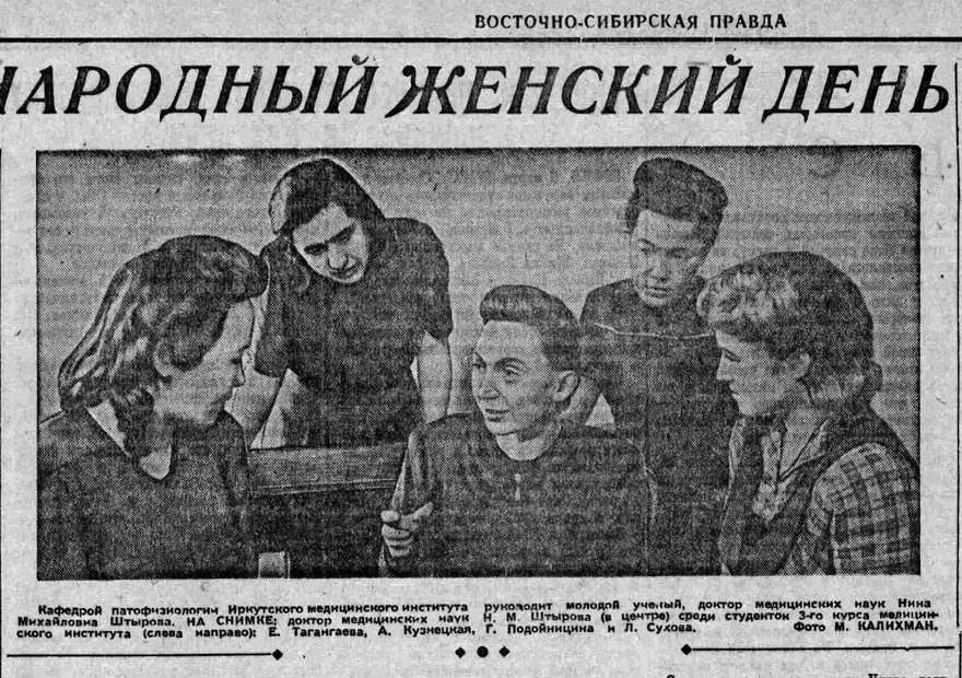 Восточно-Сибирская правда. 1950. 8 марта (№ 49)