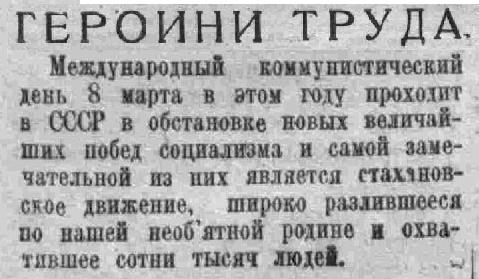Восточно-Сибирская правда. 1936. 8 марта (№ 55 )