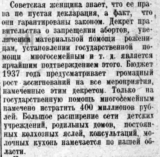 Восточно-Сибирская правда. 1937. 8 марта (№ 55)