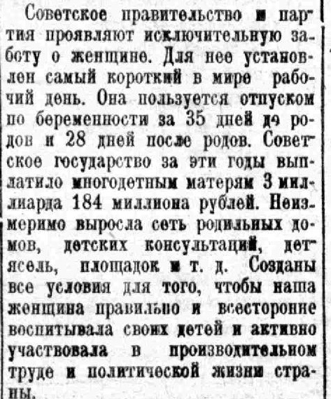 Восточно-Сибирская правда. 1940. 8 марта (№ 55)