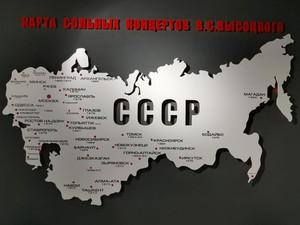 Карта гастролей Владимира Высоцкого