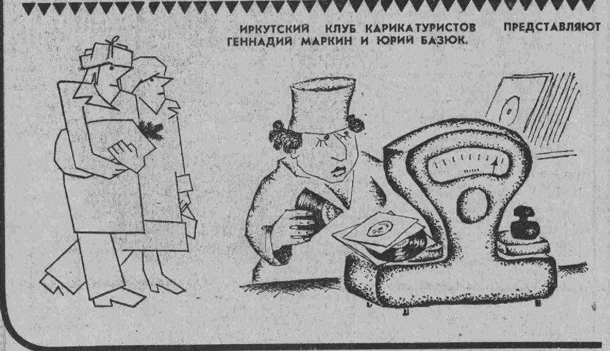 Советская молодежь. 1980. 20 дек.  (№ 152 )