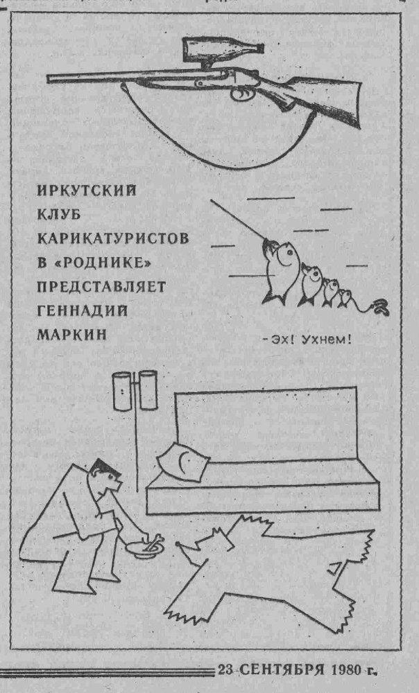 Советская молодежь. 1980. 23 сент. (№ 115)