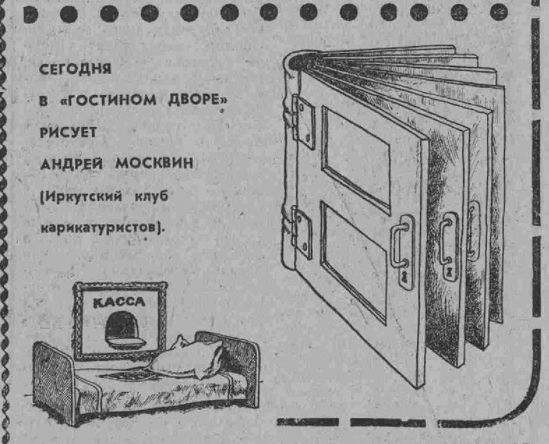 Советская молодежь. 1981. 17 янв. (№ 7)