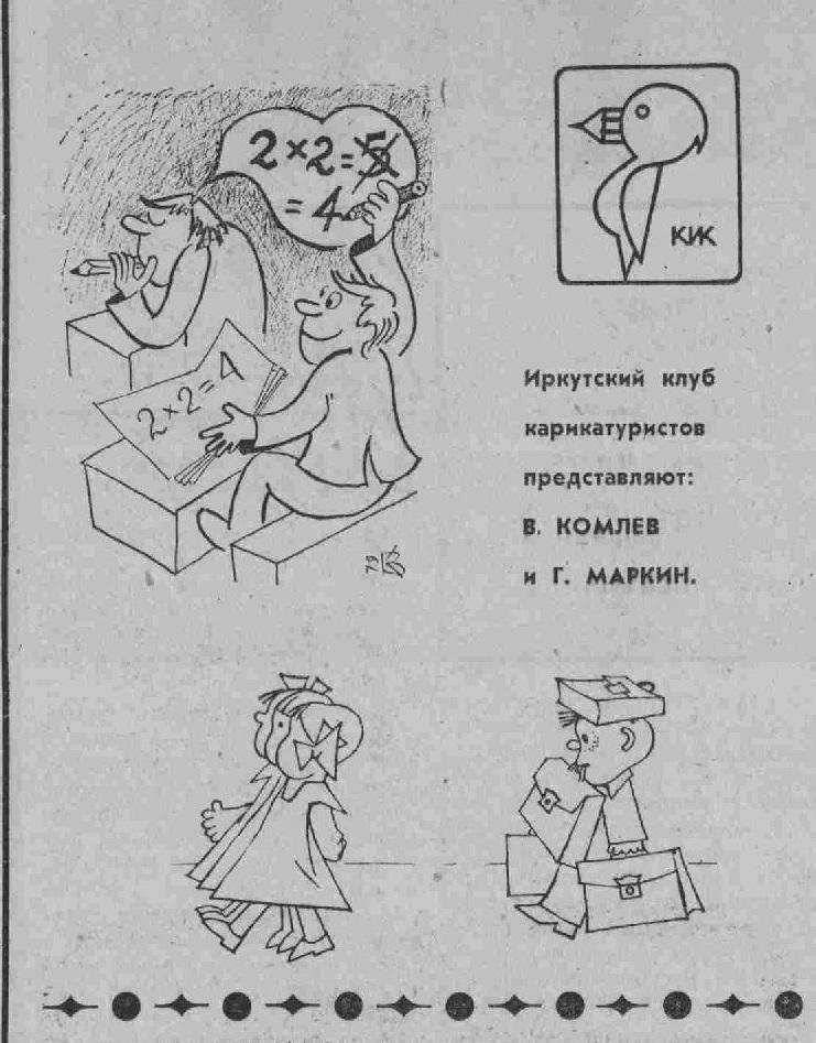 Советская молодежь. 1980. 30 авг. (№ 105)