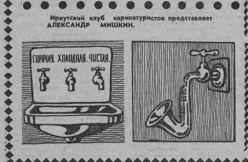 Советская молодежь. 1981. 25 апр. (№ 50)