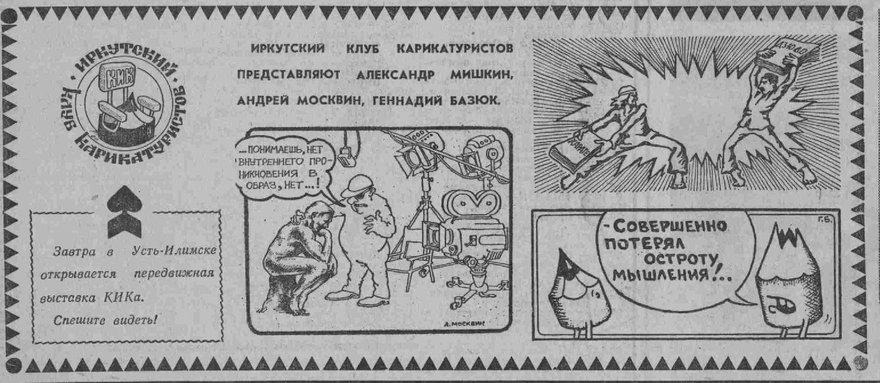Советская молодежь. 1981. 27 июня (№ 77 )
