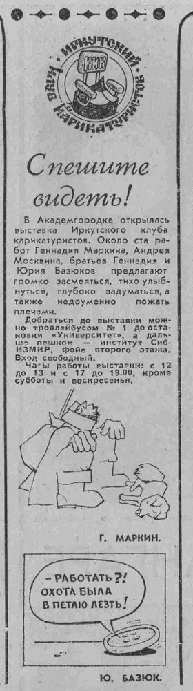 Советская молодежь. 1980. 15 нояб. (№ 137)