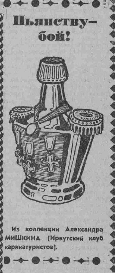 Советская молодежь. 1981. 14 февр. (№ 19)