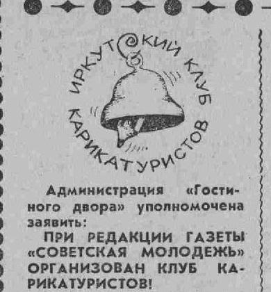 Советская молодежь. 1980. 26 июля (№ 90)