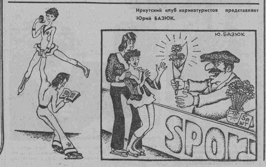 Советская молодежь. 1982. 23 янв.  (№ 9 )