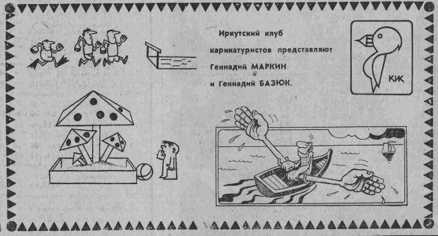 Советская молодежь. 1980. 2 авг. (№ 93)