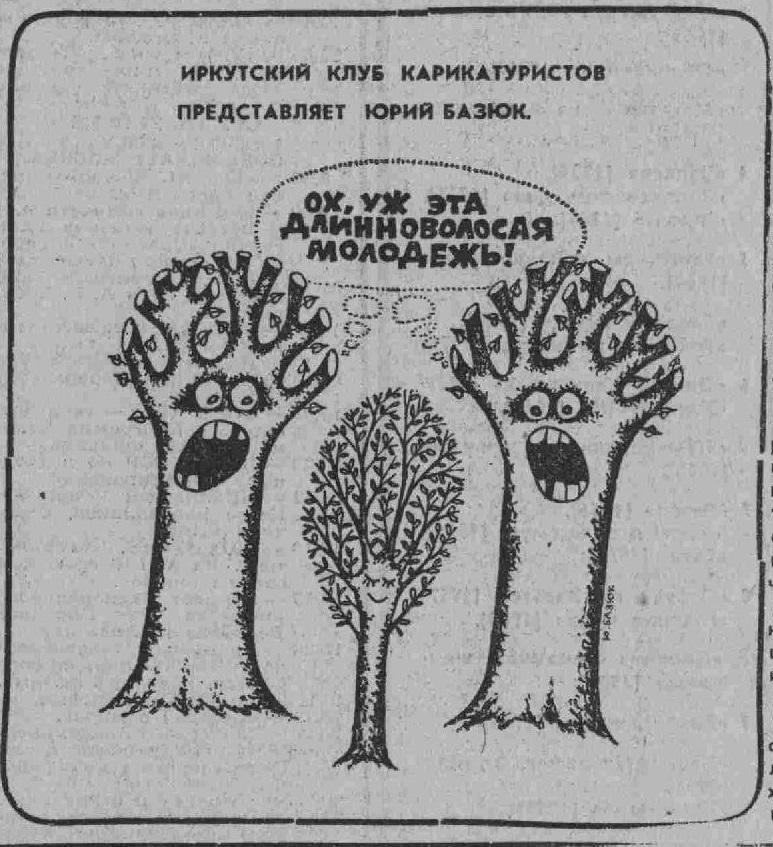 Советская молодежь. 1981. 23 мая (№ 62 )