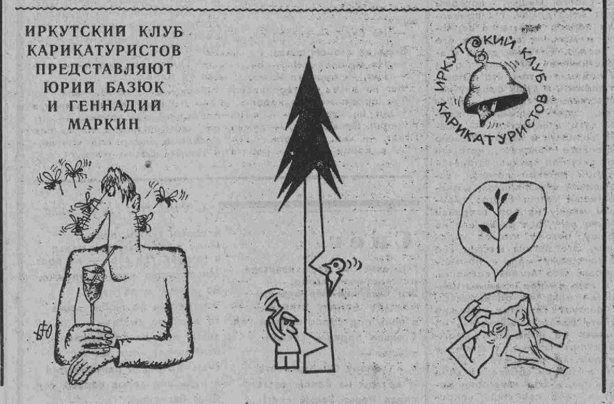Советская молодежь. 1980. 23 авг. (№ 102)
