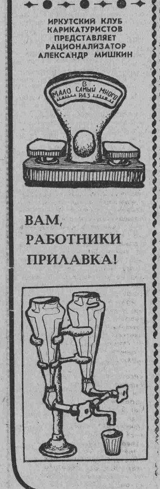 Советская молодежь. 1980. 18 окт. (№ 126 )