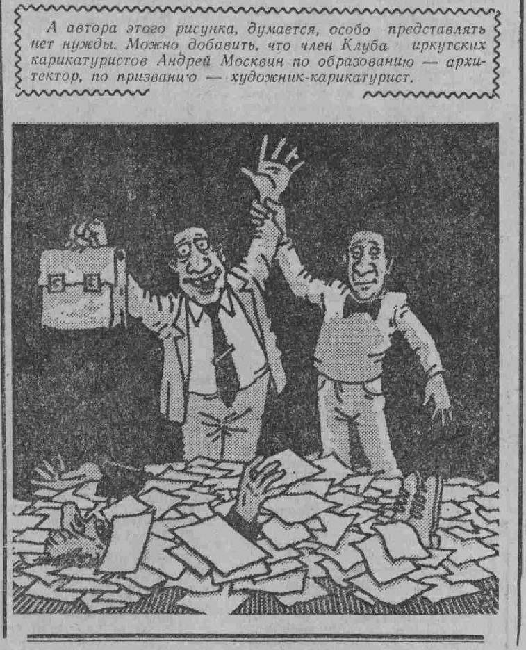 Советская молодежь. 1986. 30 авг. (№ 105)