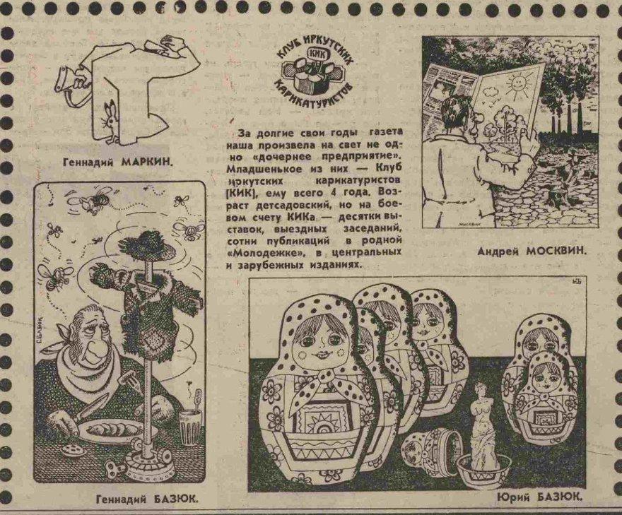Советская молодежь. 1984. 7 июня (№ 67/68)