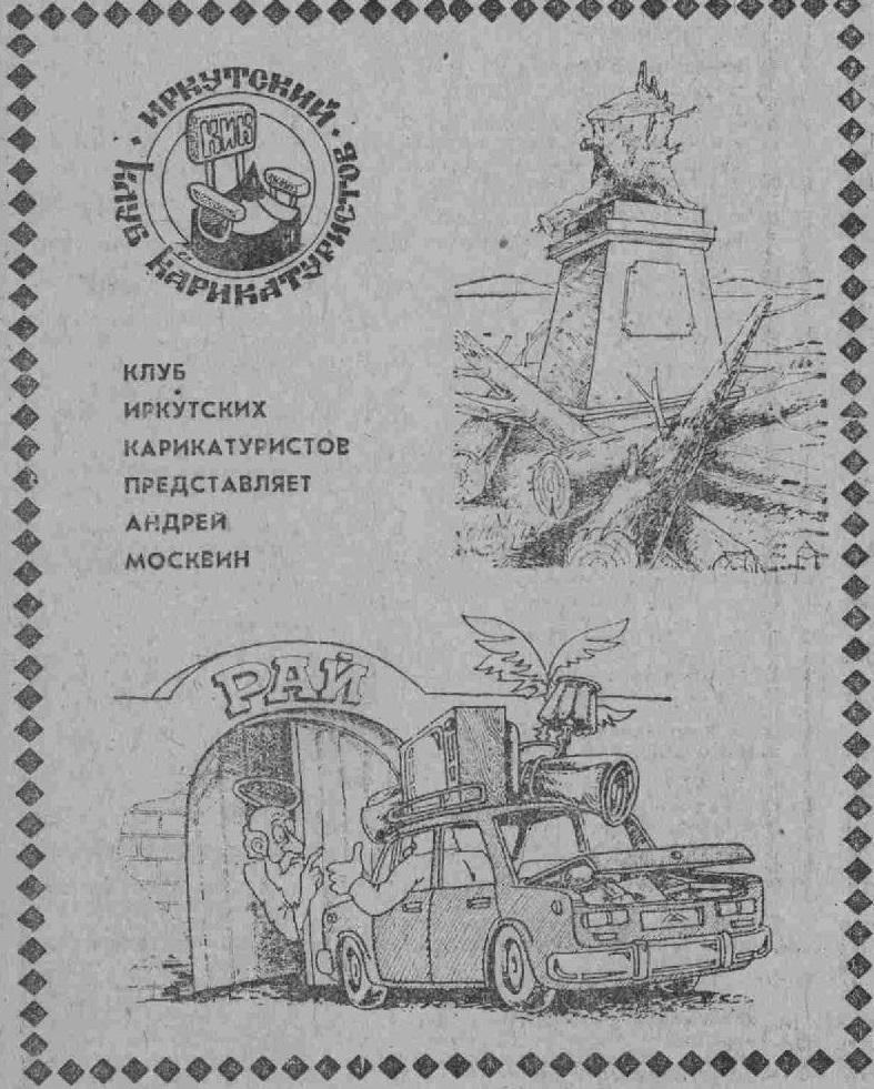 Советская молодежь. 1983. 5 февр. (№ 16)
