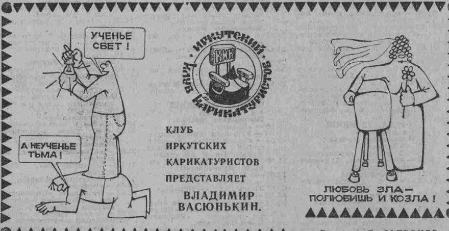 Советская молодежь. 1983. 18 июня (№ 73)