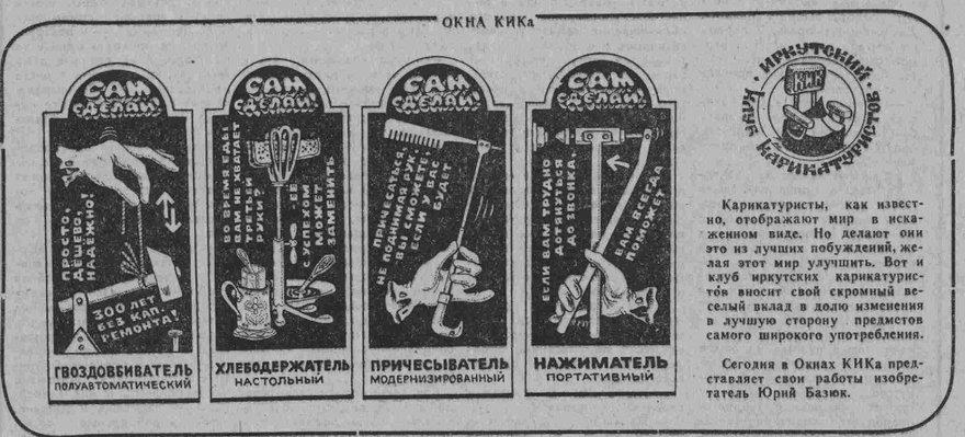 Советская молодежь. 1983. 9 авг. (№ 96)