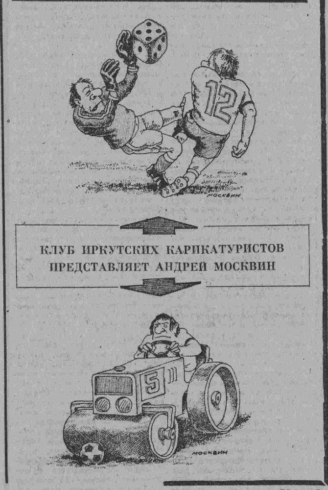 Советская молодежь. 1982. 17 июня  (№ 72 )