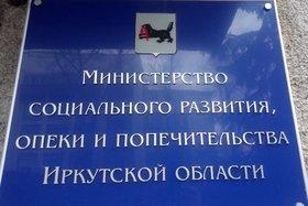 В Иркутской области завершили проверку счетов детей-сирот