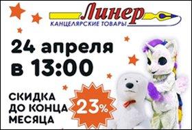 Открытие магазина «Линер» в Академгородке