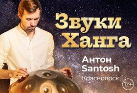 Звуки ханга. Антон Santosh (Красноярск)