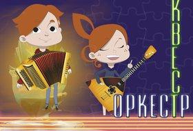 Квест-оркестр. Концерт для детей