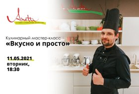 Кулинарный мастер-класс «Вкусно и просто».
