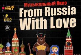 Музыкальный квиз «From Russia with love*»