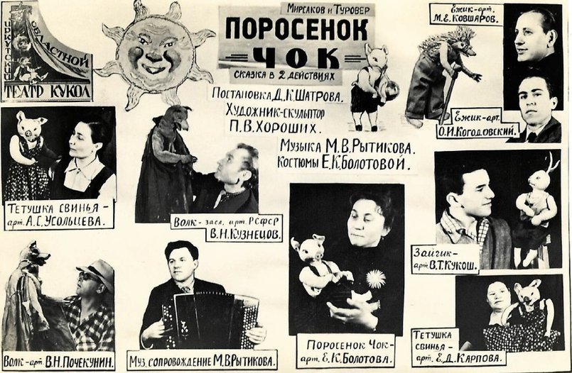 Около 20 лет труппа кукольного театра играла одним составом