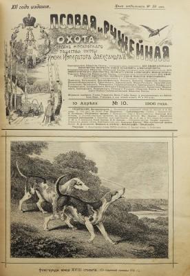 Журнал «Псовая и ружейная охота»