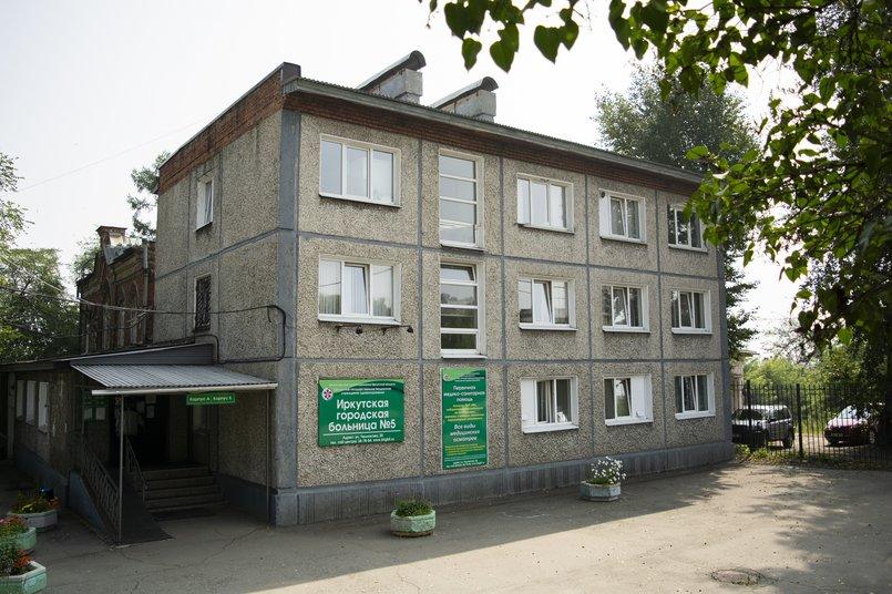 Поликлиника №5