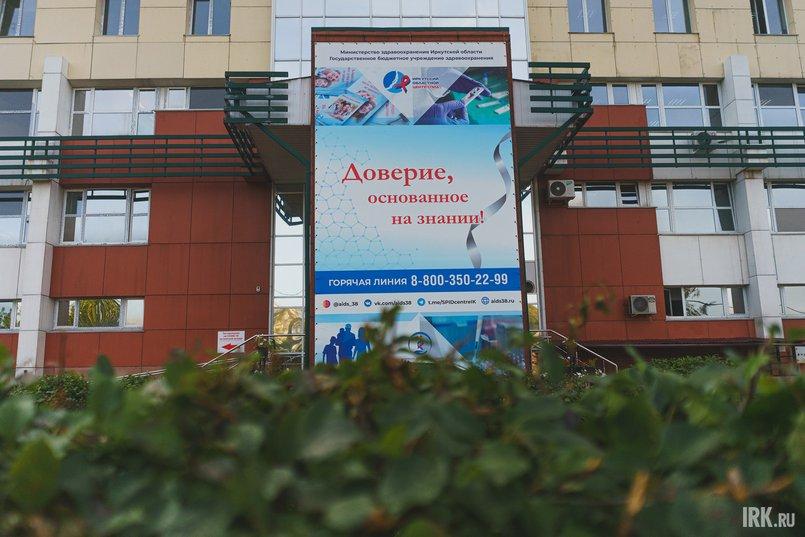Иркутский областной центр по профилактике и борьбе со СПИД расположен на улице Спартаковская, 11