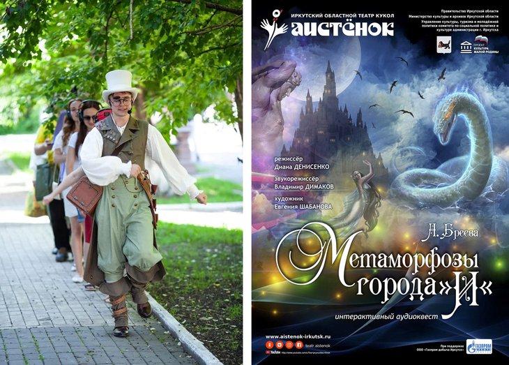 Фото и афиша предоставлены театром кукол «Аистёнок»